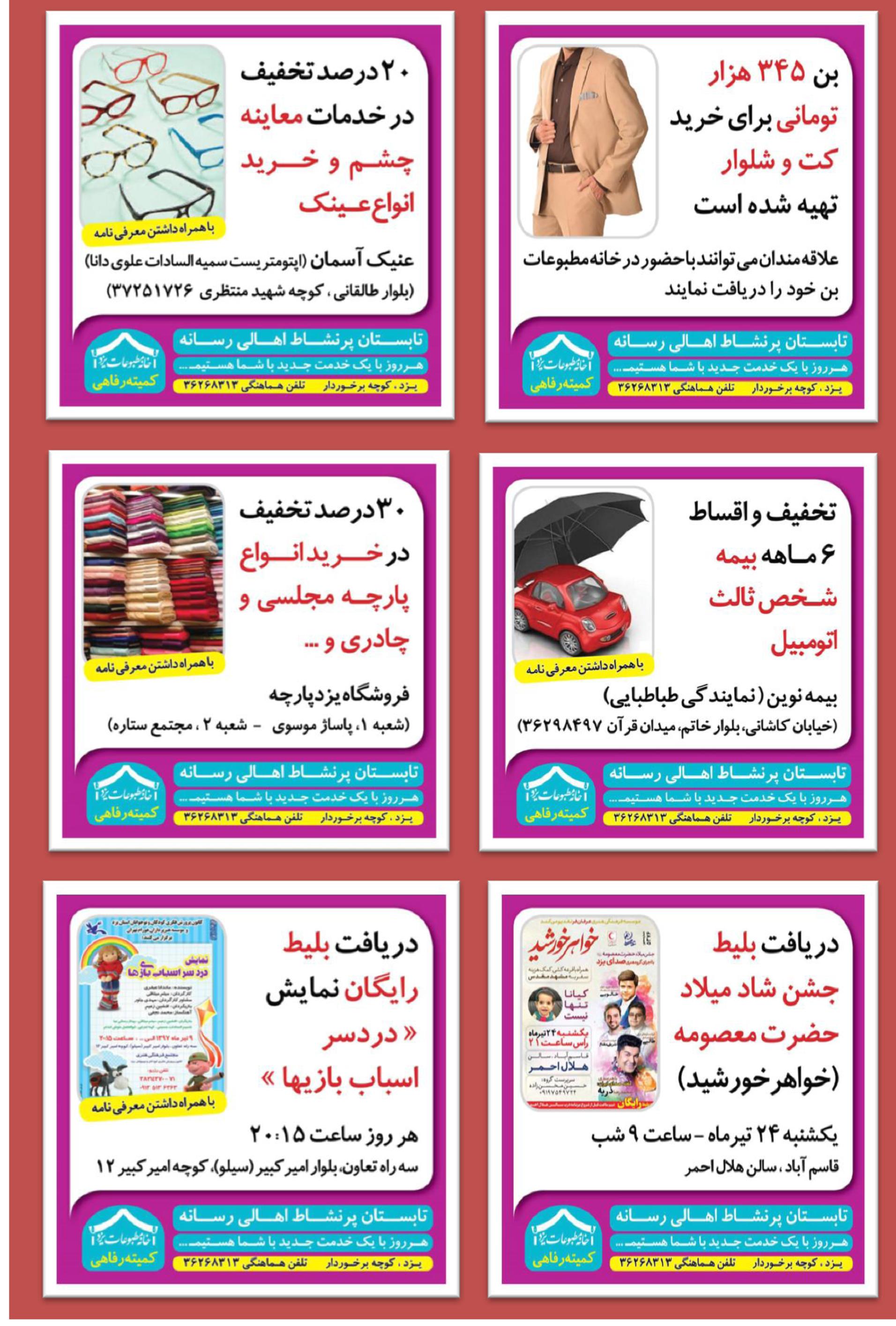 فعالیت های کمیته رفاهی خانه مطبوعات یزد