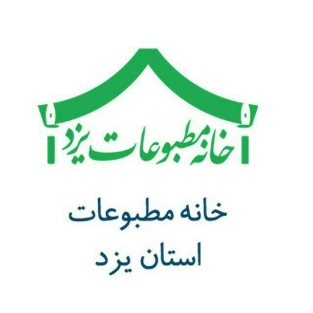 اساسنامه خانه مطبوعات و رسانه های استان یزد