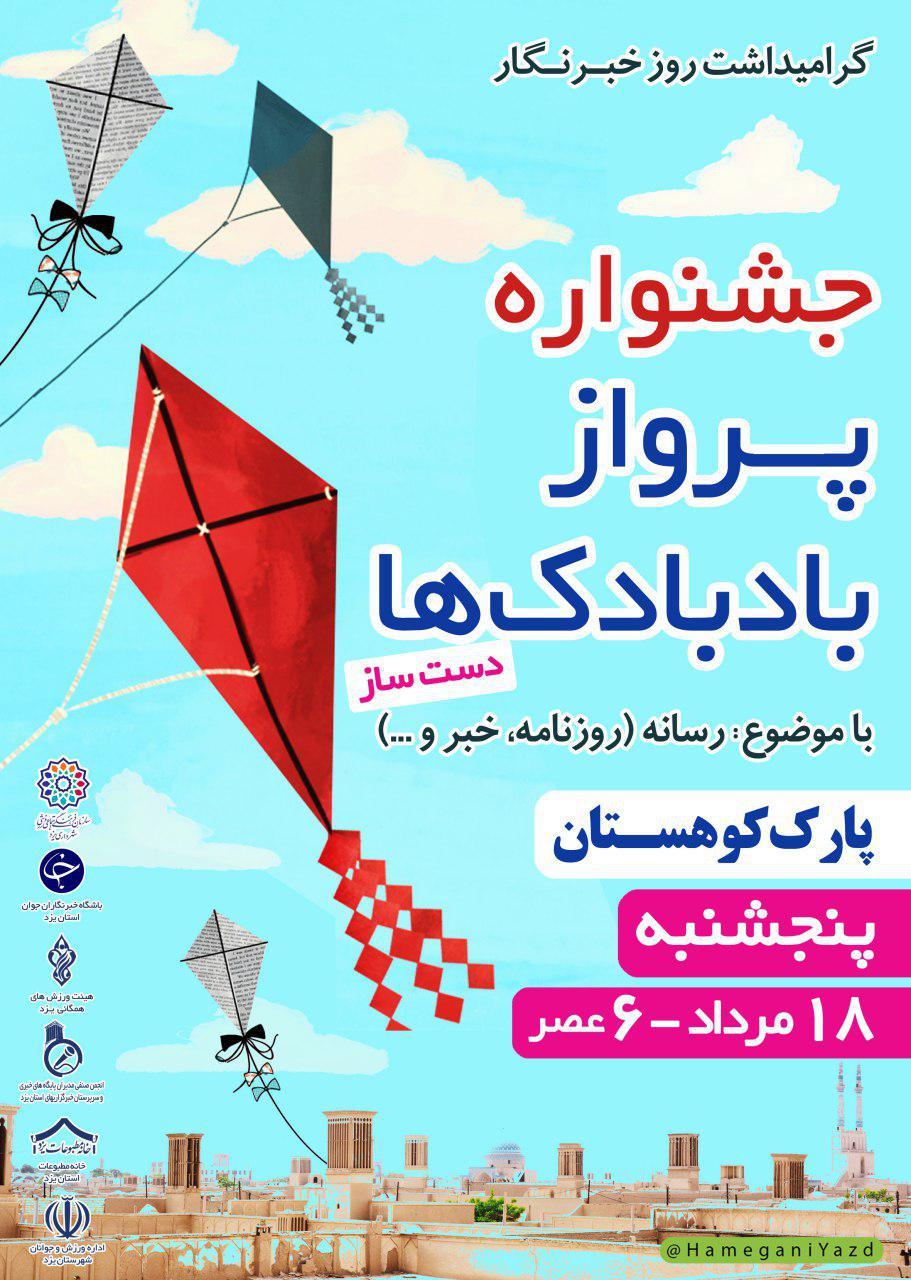 اهم فعالیت های خانه مطبوعات استان یزد در یکسال گذشته