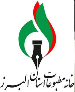 برگزاری انتخابات (مرحله دوم) بازرسین خانه مطبوعات استان البرز