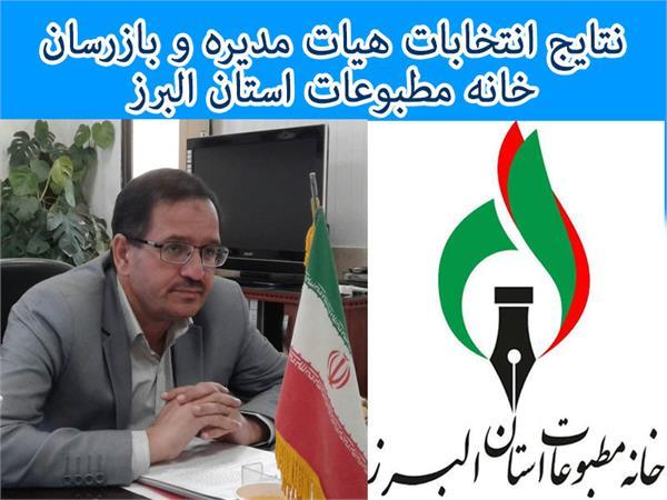 نتایج رسمی انتخابات هیات مدیره و بازرسان خانه مطبوعات استان البرز