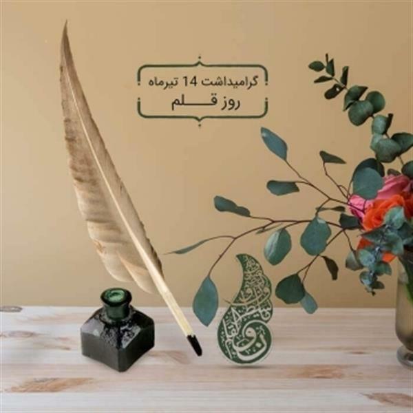 پیام تبریک خانه مطبوعات و رسانه های خراسان رضوی به مناسبت روز قلم