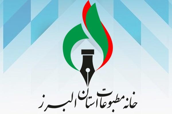 گزارش عملکرد هیات مدیره خانه مطبوعات استان البرز